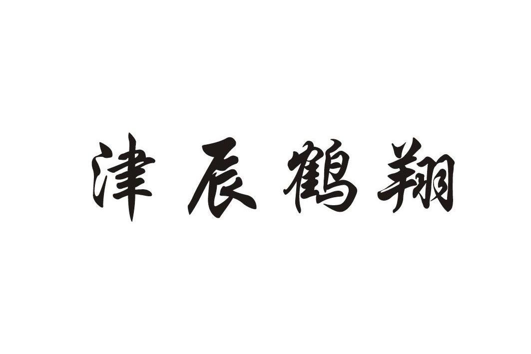 天津万鹤翔商贸有限公司
