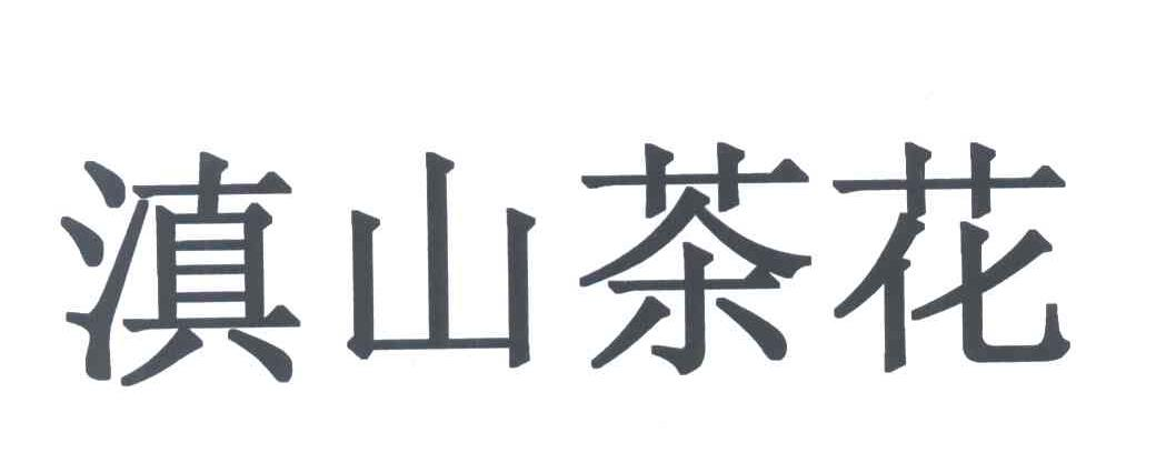 云南滇虹药业集团股份有限公司