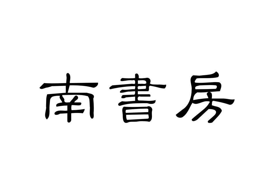 杭州南书房文化艺术有限公司图片