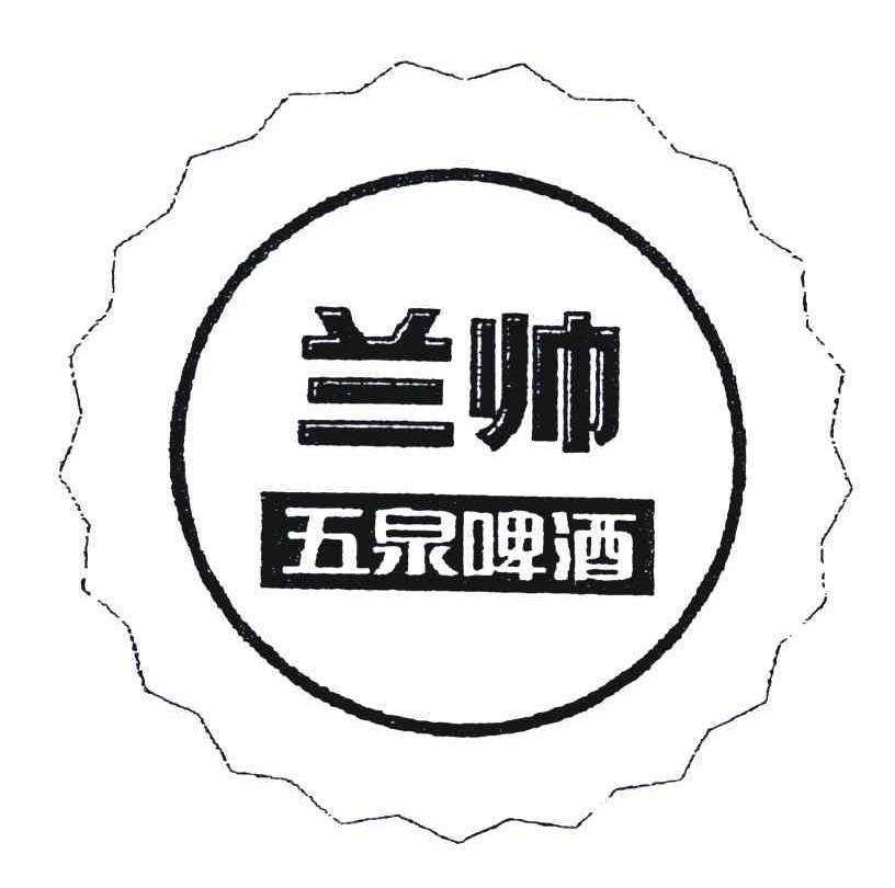 青岛啤酒(甘肃)农垦股份有限公司