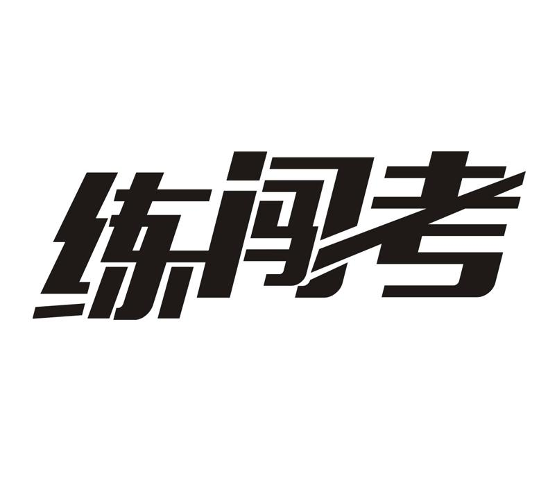 logo logo 标志 设计 矢量 矢量图 素材 图标 803_709