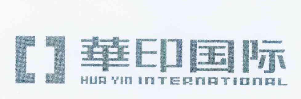 深圳市华印包装有限公司