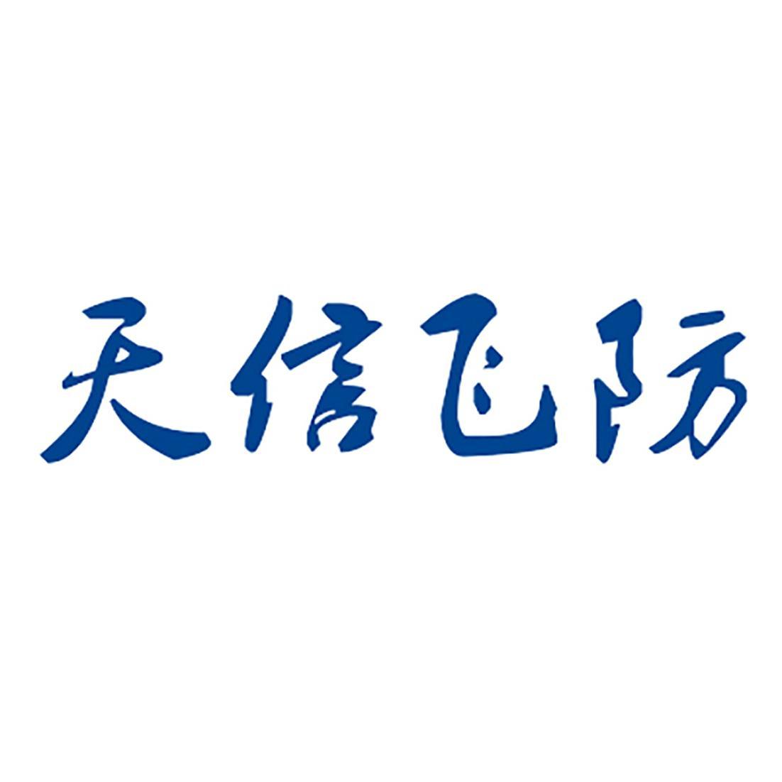 中航天信(北京)航空科技有限公司