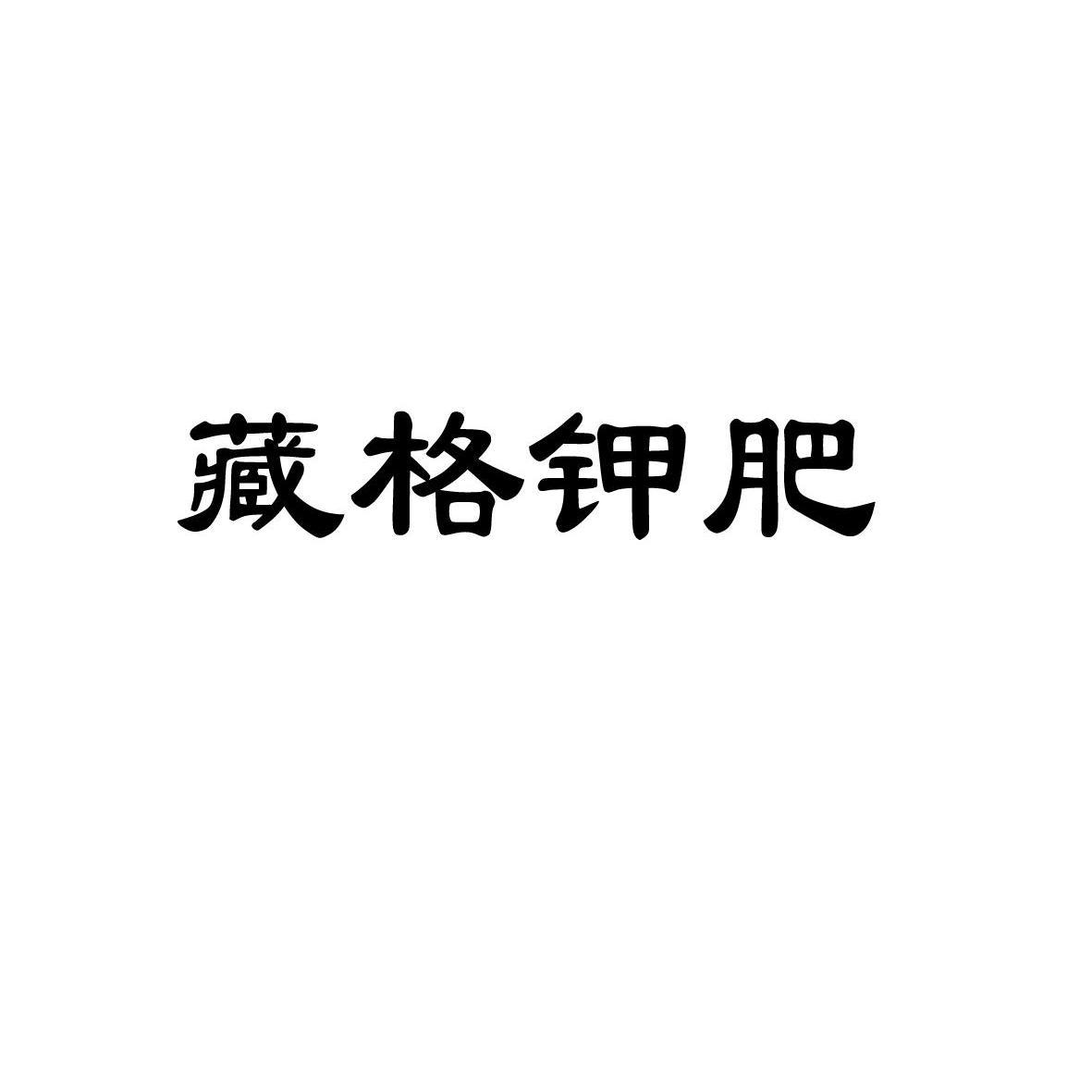 格尔木藏格钾肥股份有限公司