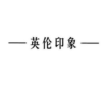 厦门喜盈门公馆制品富丽家具家具图片