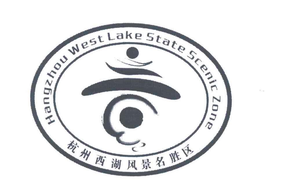 杭州西湖风景名胜区资产经营集团有限公司
