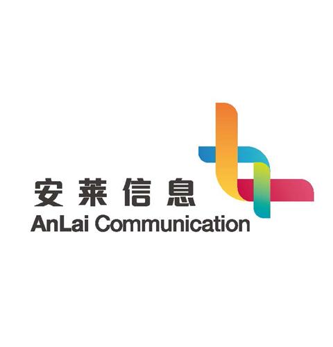 安莱信息通信技术有限公司