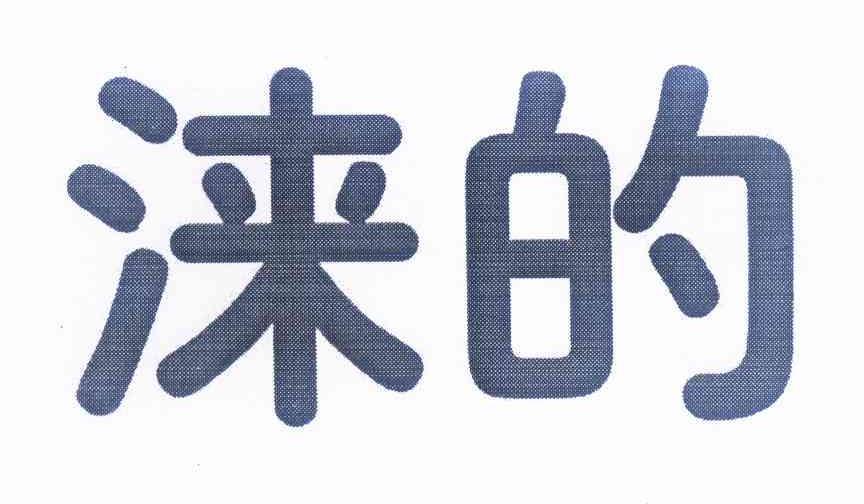 鹤山市涞的五金卫浴有限公司