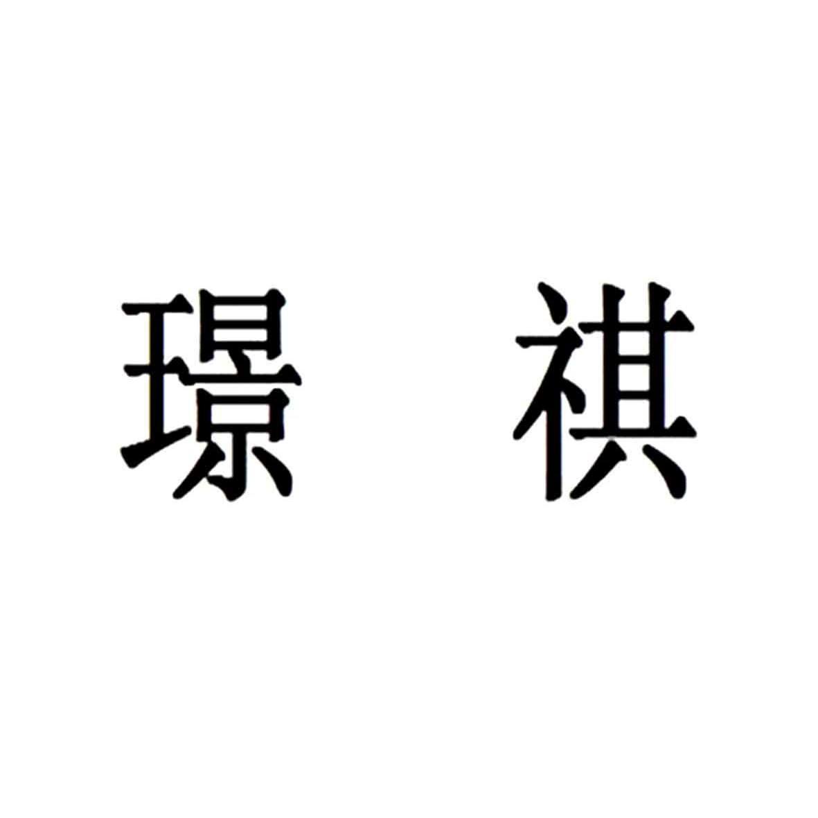 设计 矢量 矢量图 书法 书法作品 素材 1181_1181