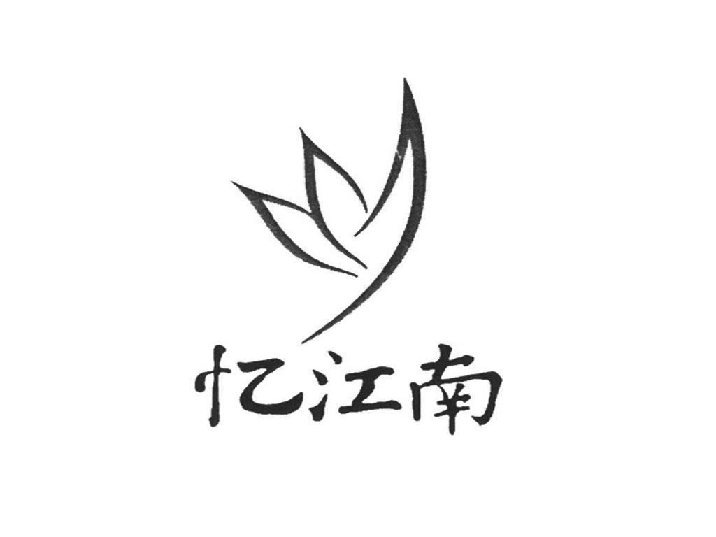 江南 汽车 logo