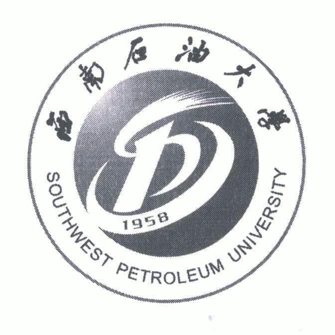 西南石油大学图片