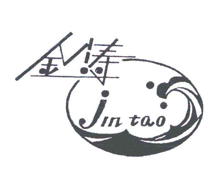 金涛小海鲜logo