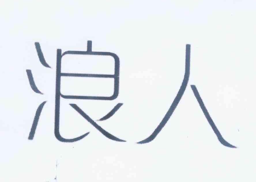 浪人琵琶高潮钢琴简谱