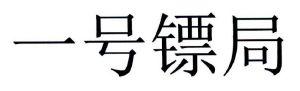 一号镖局(北京)科技有限公司