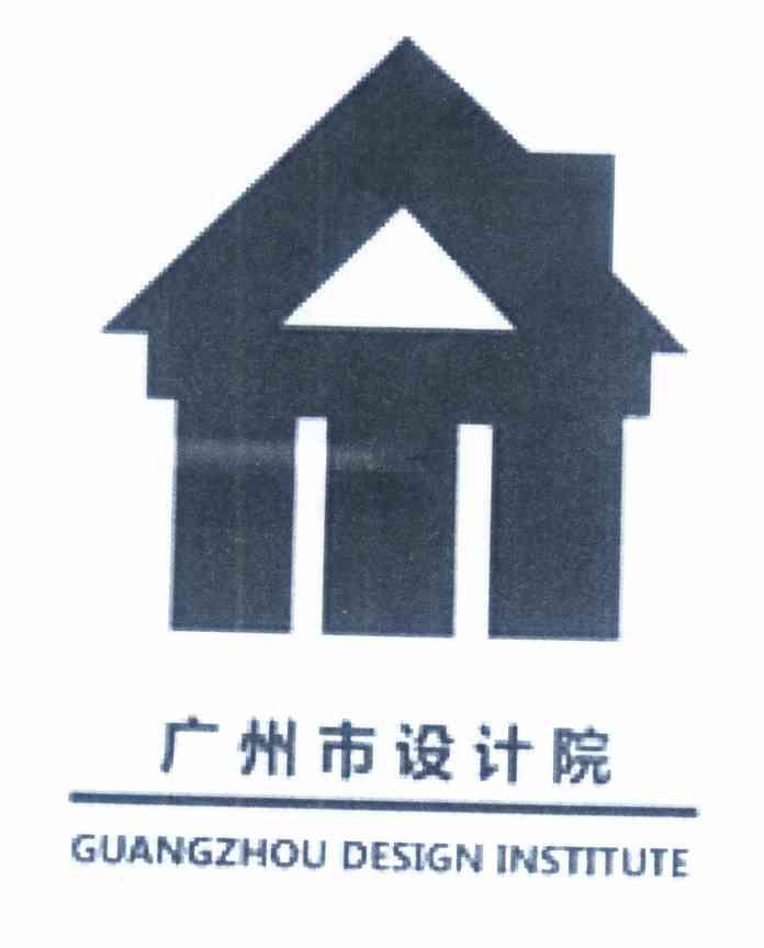 广州市设计院 guangzhou design institute图片