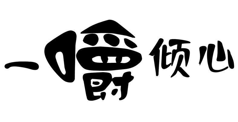 青岛福生食品有限公司