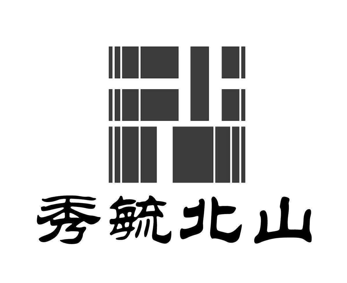 珠海北山大院文化创意产业投资管理有限公司
