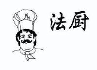 商标名称:法厨 注册号:13190191 类别:25-服装鞋帽 状态:待审 申请日