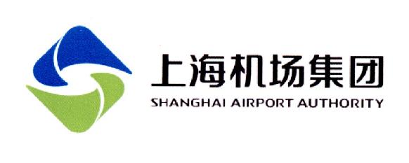 上海机场(集团)有限公司图片