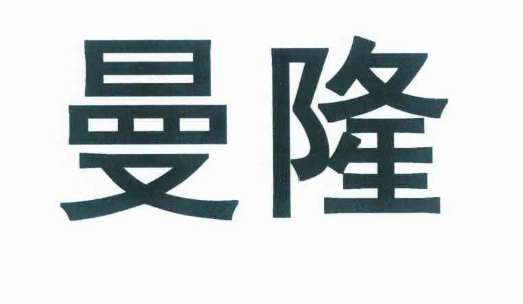 曼隆蒂森克虏伯电梯有限公司_【信用信息_诉讼信息