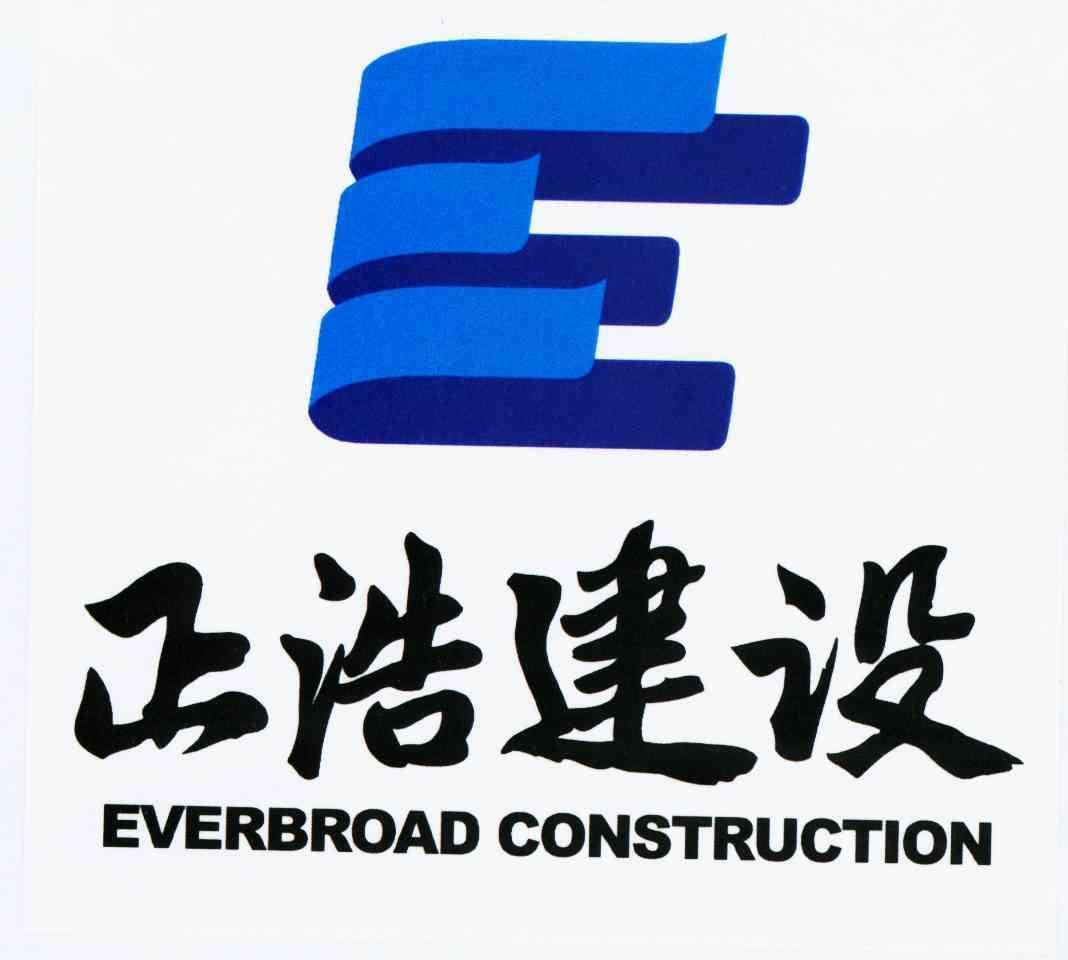 云南正浩建设工程有限公司