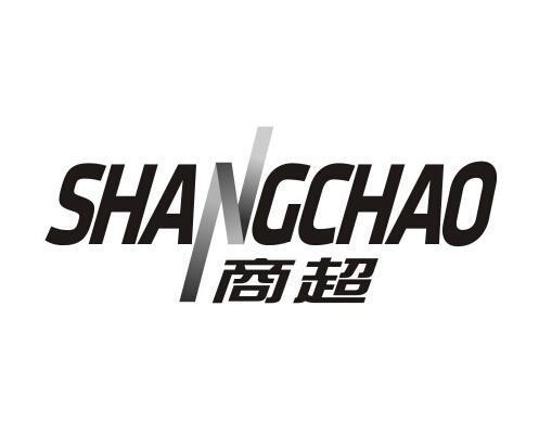 广州市商超制冷设备有限公司