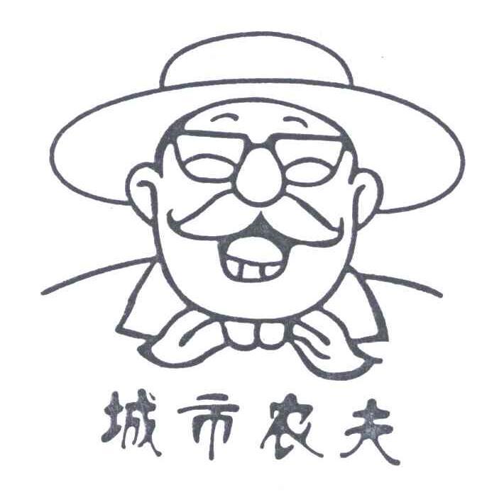 农夫简笔画_城市农夫