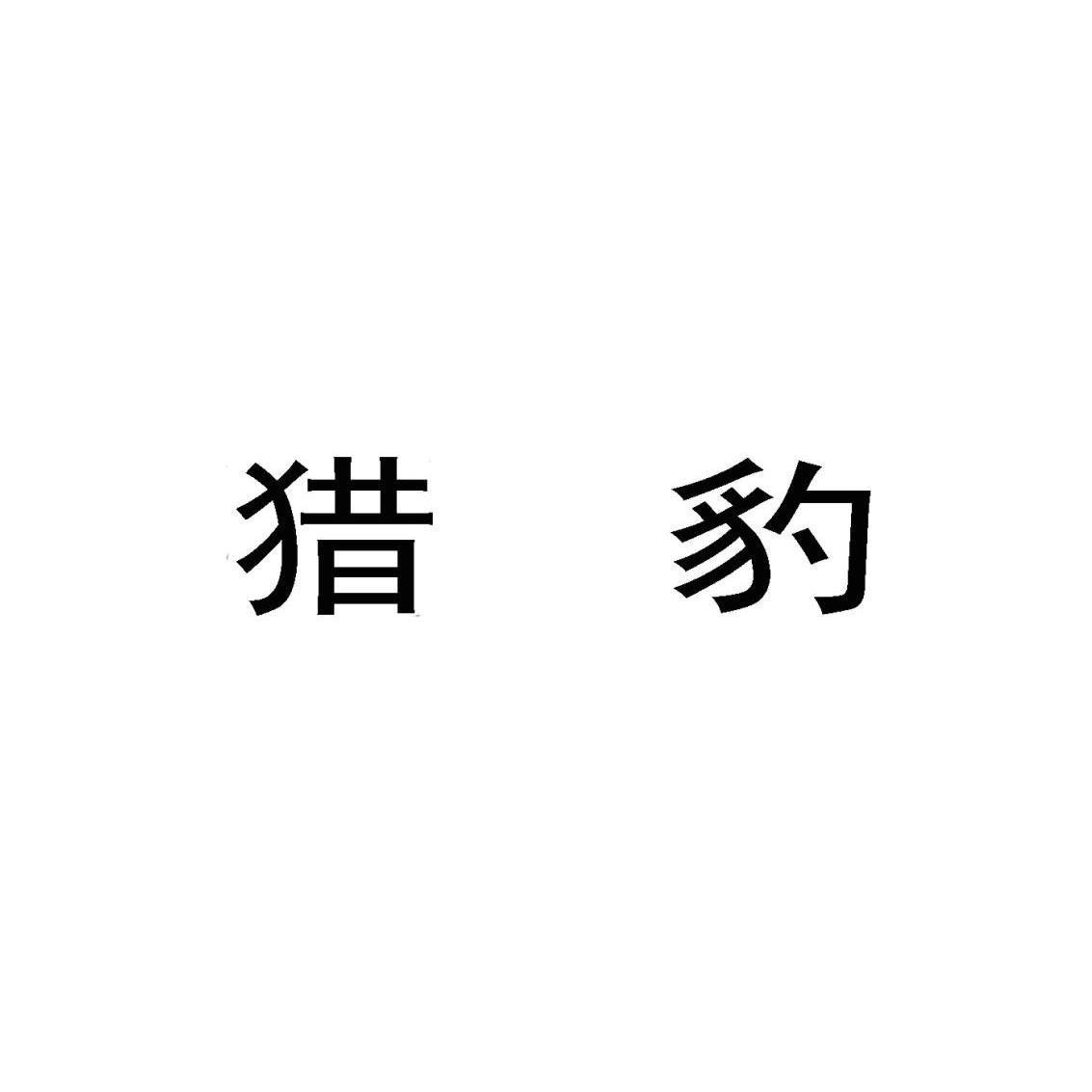 logo logo 标志 设计 矢量 矢量图 素材 图标 1133_1133