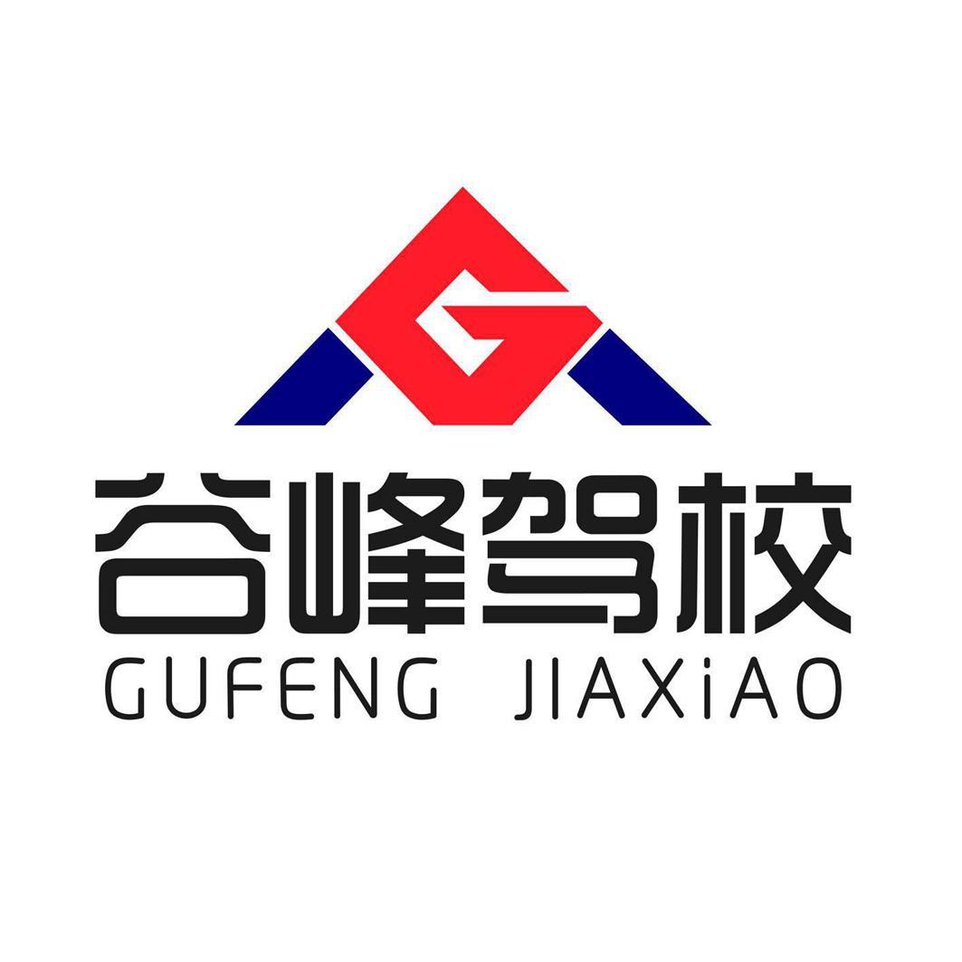 谷峰y5刷机包下载_南京谷峰机动车驾驶员培训有限公司