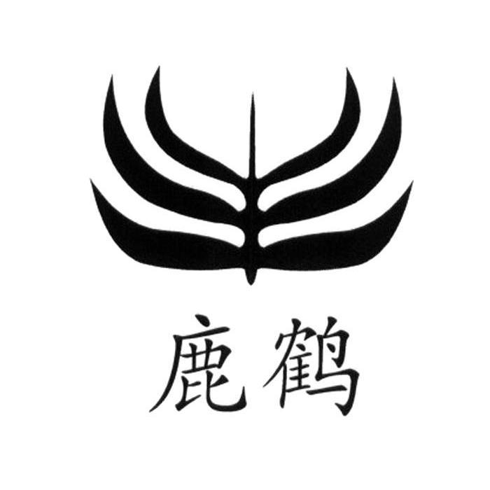 鹿鹤松树山风景画
