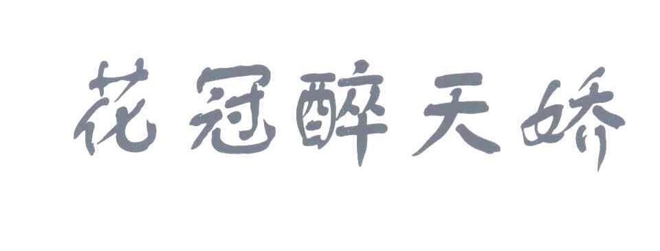 花冠集团山东实业有限公司