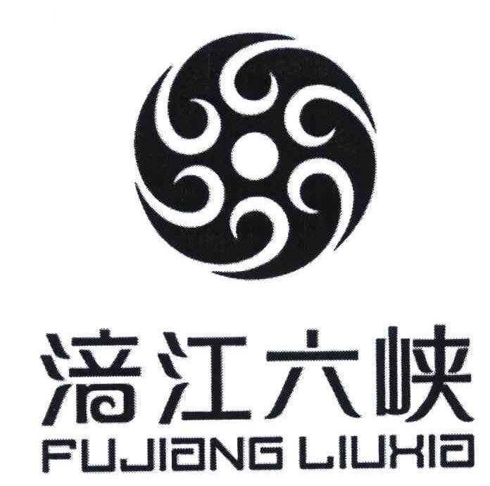四川涪江六峡风景区旅游发展有限公司
