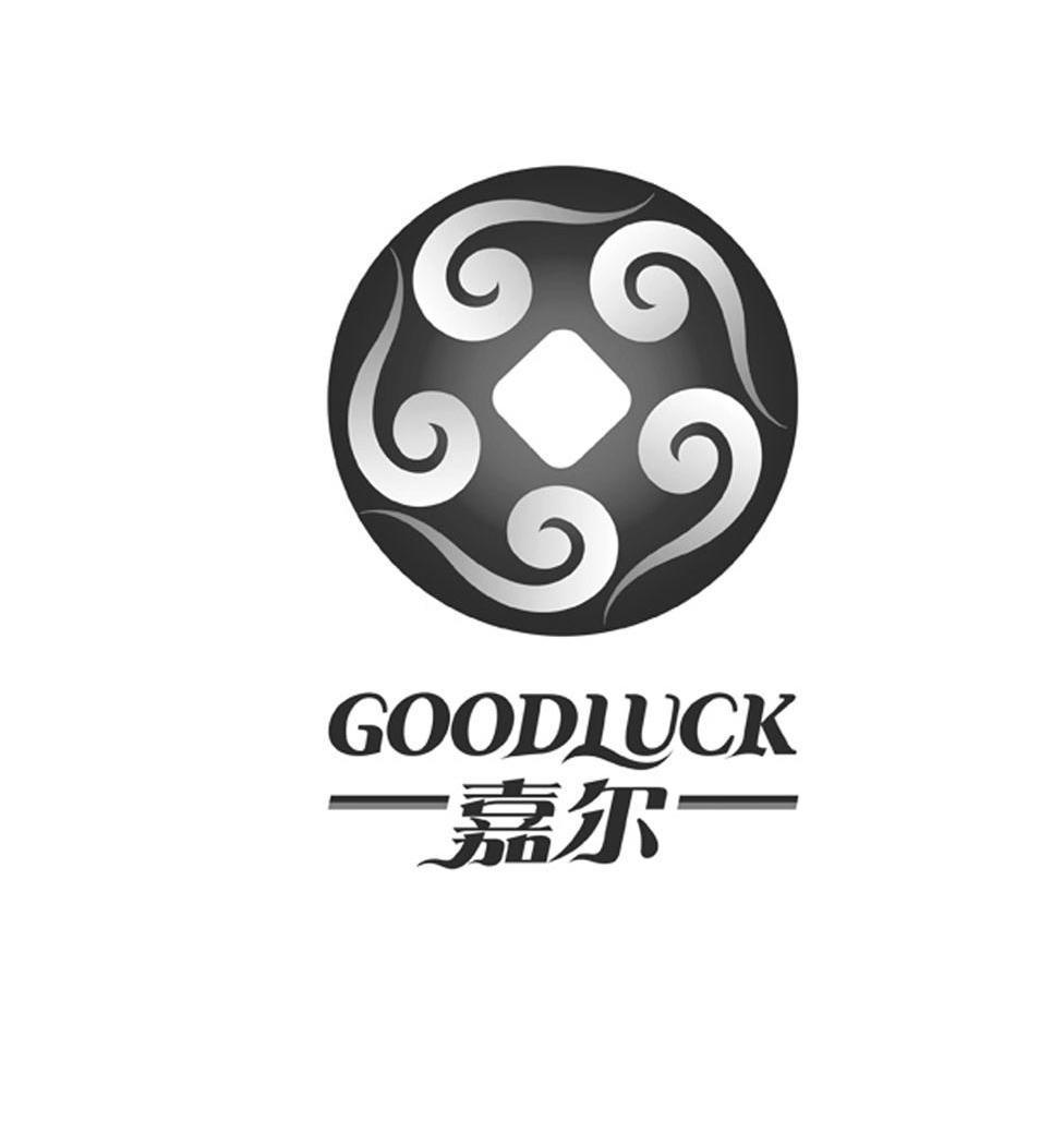 嘉尔goodluck