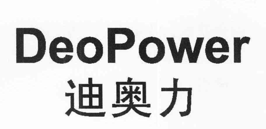 迪奥力 deopower