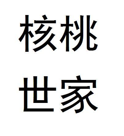 logo logo 标志 设计 矢量 矢量图 书法 书法作品 素材 图标 404_444