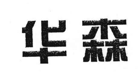 重庆华森制药股份有限公司