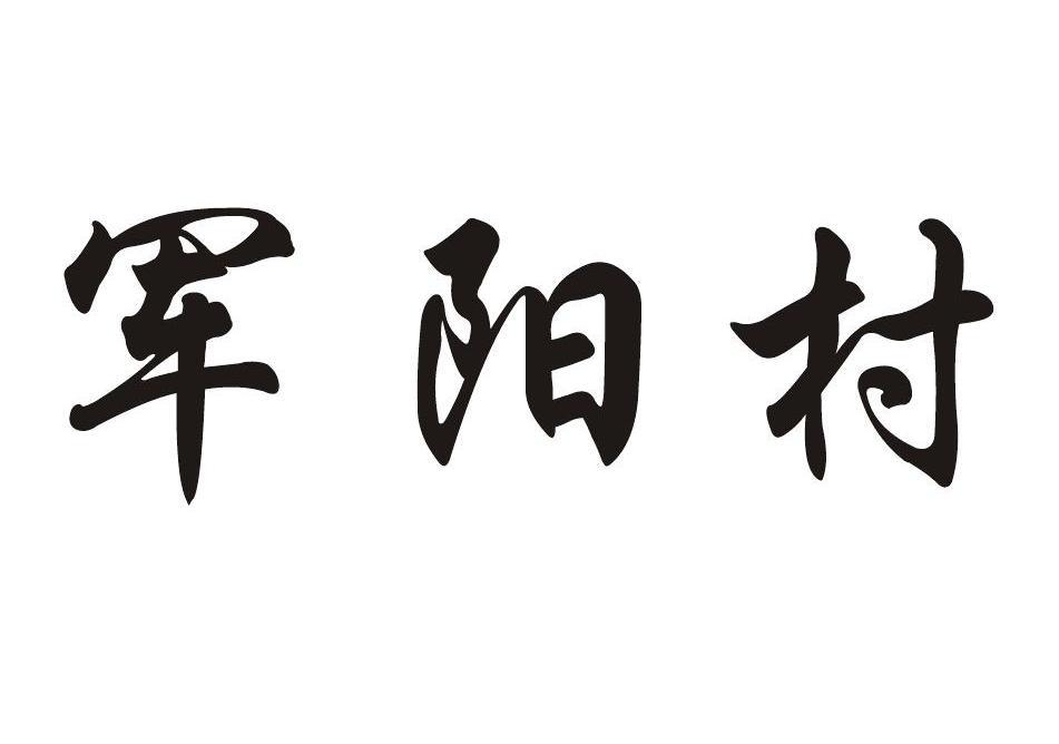 富平县怡嘉一村一品展销中心ipd景观设计有限公司图片