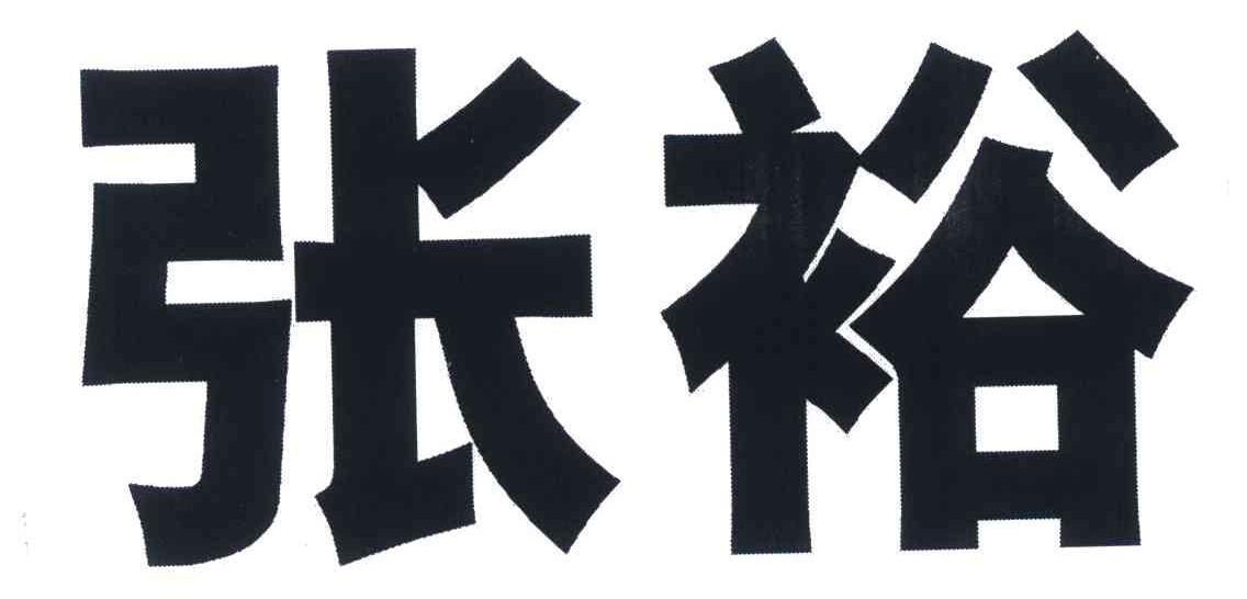 张裕logo矢量图