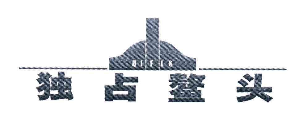 青岛鳌海山城经济发展有限公司