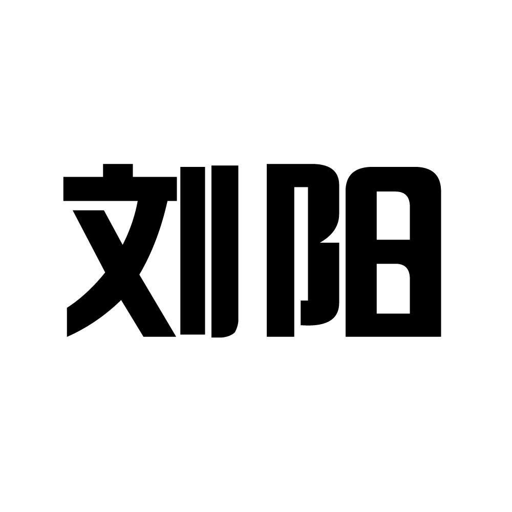刘阳艺术签名设计