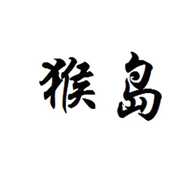 猴岛的书法家杨老先生