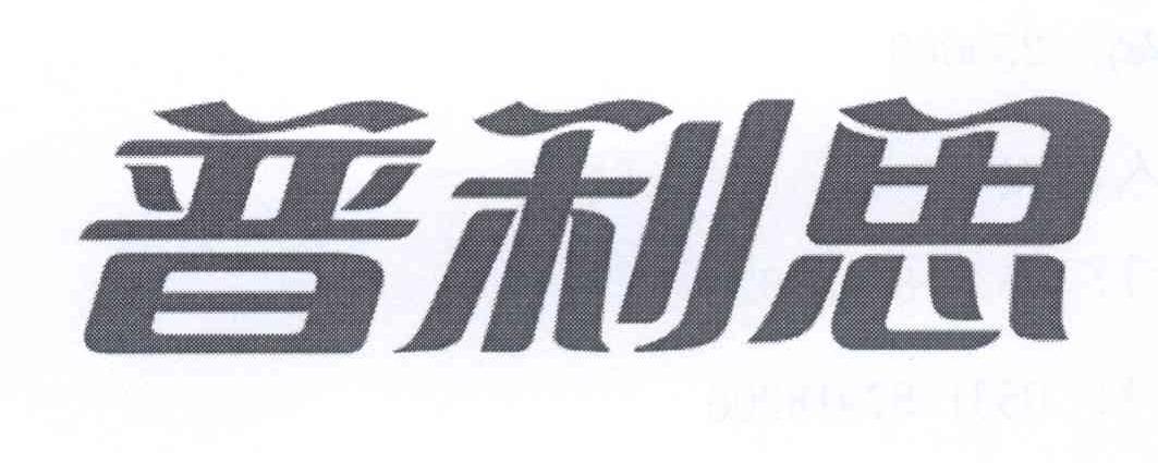 普利思内裤_山东普利思饮用水股份有限公司