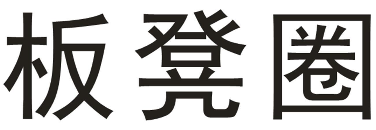 设计 矢量 矢量图 书法 书法作品 素材 1300_450