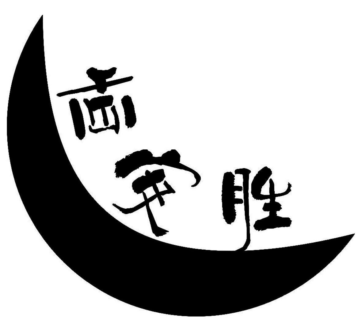 logo logo 标志 设计 矢量 矢量图 素材 图标 1181_1082