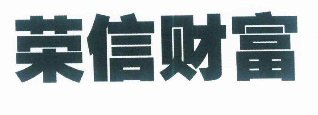 荣信电路板 logo
