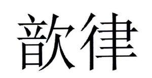 歆字体设计