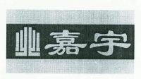 浙江嘉宇工程管理有限公司
