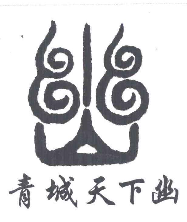 都江堰市青城山风景名胜区管理局