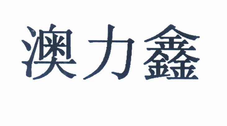 力鑫lx102-80电路图