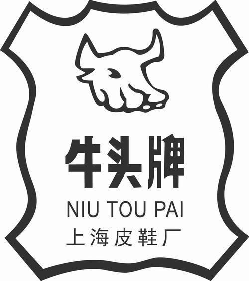 牛头牌 上海皮鞋厂 niu tou pai